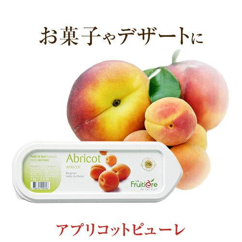 【冷凍】 フルティエール・アプリコットピューレ 1kg