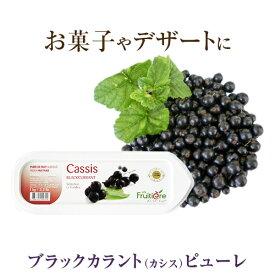 【冷凍】 ラ・フルティエール ブラックカラント(カシス)ピューレ 1kg