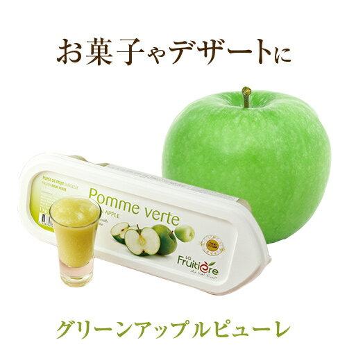 【冷凍】 ラ・フルティエール グリーンアップルピューレ1kg 【16P03Nove15】