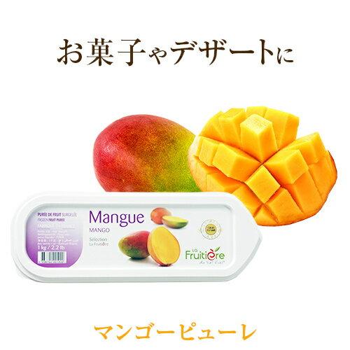 【冷凍】 ラ フルティエール マンゴー ピューレ 1kg