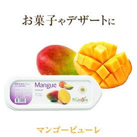 【冷凍】 ラ フルティエール マンゴー ピューレ 1kg |フルーツピューレ デザート アイス ジェラート パフェ スイーツ