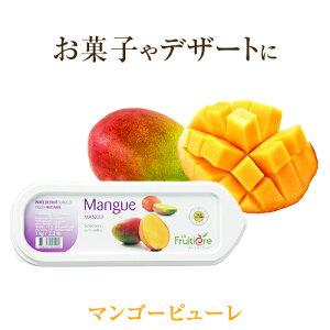 【冷凍】ラ・フルティエール マンゴー ピューレ 1kg |La Fruitiere フルーツピューレ デザート アイス ジェラート パフェ スイーツ mango 檬果 芒果