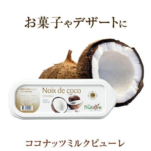 【冷凍】 ラ・フルティエール ココナッツミルクピューレ1kg 【16P03Nove15】