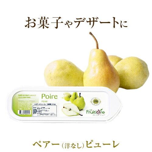 【冷凍】 ラ・フルティエール ペアー(洋なし)ピューレ1kg