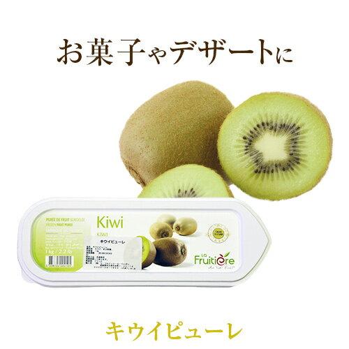 【冷凍】 フルティエール・キウイピューレ 1kg 【16P03Nove15】