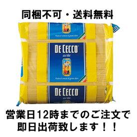 【送料無料】【同梱不可】【12時までのご注文は即日発送!】ディチェコ No11 スパゲティーニ 1.6mm 5kg | DECECCO spaghettini 【正規輸入品】