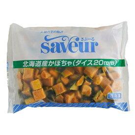 【冷凍】北海道産 かぼちゃダイスカット 20mm 500g さぶーる | IQF 南瓜 パンプキン 国産 デザート