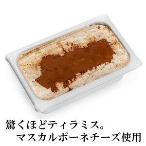 【冷凍】業務用 ジェラート ティラミス 2L 【安心とこだわりの日本国内製造】|Gelato Tiramisu アイス ドルチェ デザート