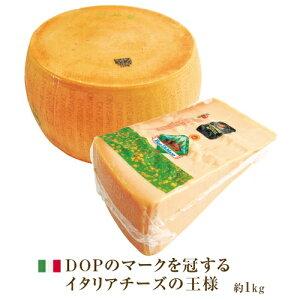 【冷蔵】フィオルディマーゾ社 パルミジャーノレッジャーノ DOP 約1kg ブロック カット | Parmigiano Reggiano D.O.P. 1kg block cut Fiordimaso FDM カフォルム ジャパン イタリア チーズ 業務用