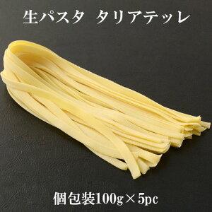 【冷凍】生パスタ タリアテッレ 100g×5pcセット | パスタ pasta 平麺 冷凍パスタ