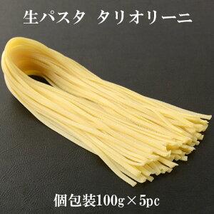 【冷凍】生パスタ タリオリーニ 100g×5pcセット | パスタ pasta 平麺 冷凍パスタ