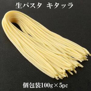 【冷凍】生パスタ スパゲッティ・アッラ・キタッラ 100g×5pcセット | パスタ pasta 冷凍パスタ