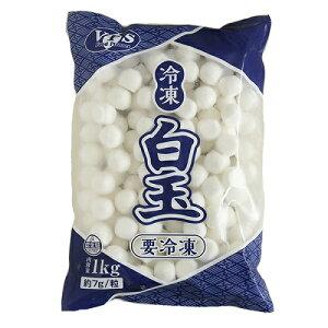 【冷凍】VPS 白玉 約7g 1kg (1pc約140個入り) | しらたま スイーツ 簡単 時短 流水解凍 もちもち お菓子 おやつ 御八つ
