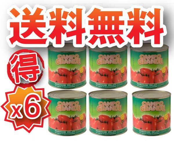 【送料無料】【同梱不可】 6缶セット カンポグランデ トマトホール 1号缶x6 2500g
