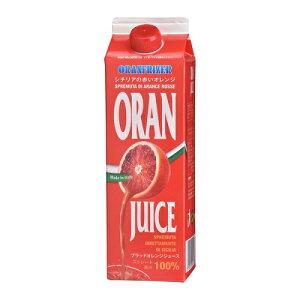 【数量限定特価】【冷凍】 オランフリーゼル タロッコジュース(ブラッドオレンジジュース) 1L