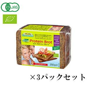【3pcセット】全粒粉ライ麦パン オーガニック プロテインブロート(ライ麦&大豆) メステマッハー 250g (5スライス) | たんぱく質 タンパク質 筋肉 マッチョ 健康