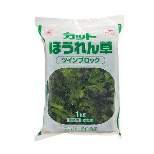 【冷凍】 ほうれん草カット 1kg