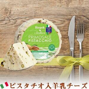 【冷蔵】プリモサレ ピスタッチョチーズ 200g (ピスタチオ入り羊乳チーズ) |羊チーズ|イタリア|シチリア産