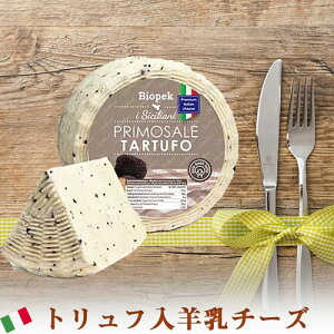 【冷蔵】プリモサレ タルトゥーフォチーズ 200g (トリュフ入り羊乳チーズ) |羊チーズ|イタリア|シチリア産