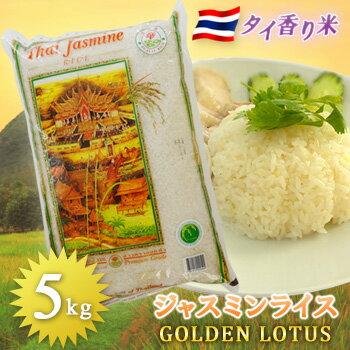 【送料無料】【同梱不可】【日時指定不可】 タイ米 ゴールデンロータス 5袋 (25kg分) グリーンカレーやガパオにぴったり!タイ料理がもっと美味しくなるタイ米ジャスミンライス(香り米)Golden Lotus 5kgx5袋