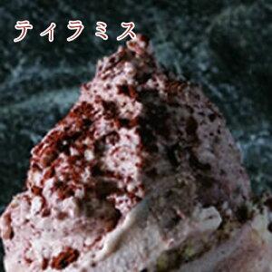 【冷凍】業務用 ジェラート ティラミス 2L |Gelato Tiramisu