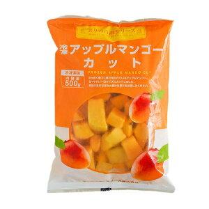 【冷凍】カット アップルマンゴー 500g |ドルチェ パン 焼き菓子 タルト ペルー