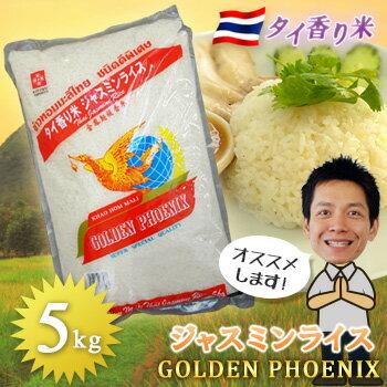 【送料無料】【同梱不可】【日時指定不可】 タイ米 ゴールデンフェニックス 5袋 (25kg分) グリーンカレーやガパオにぴったり!タイ料理がもっと美味しくなるタイ米ジャスミンライス(香り米)Golden Phoenix 5kgx5袋
