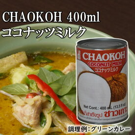 ココナツミルク チャオコー ブランド400ml缶 【1個口48缶まで】 ココナッツミルク カレー お菓子 ココナッツミルク チャオコー