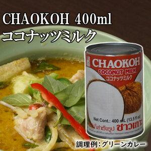 ココナツミルク チャオコー ブランド400ml缶 【1個口48缶まで】|ココナッツミルク|カレー|お菓子|ココナッツミルク チャオコー