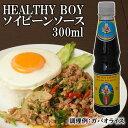 ソイビーンズソース シーユーカオ 300ml   醤油 タイ料理 炒め物 スープ ガパオ