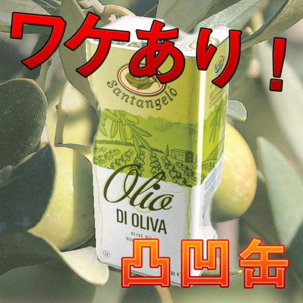 【アウトレット・訳あり】 サンタンジェロ オリーブオイル (ピュアオイル) 5L缶 イタリア ラツィオ産 ワケあり わけあり 訳有 訳アリ ワケアリ