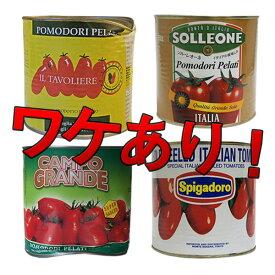 【アウトレット・訳あり】 トマトホール 水煮缶 1号缶 缶詰(2500g) おまかせ1缶  【1個口8缶まで】【開封の際に注意】 ワケあり わけあり 訳有 訳アリ ワケアリ | pomodoro Tomato