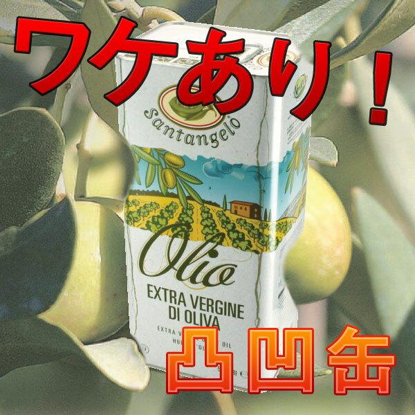 【アウトレット・訳あり】 サンタンジェロ エキストラバージン オリーブオイル 5L 缶 イタリア ラツィオ産 ワケあり わけあり 訳有 訳アリ ワケアリ
