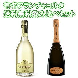 【送料無料】Ca Del Bosco Franciacorta Cuvee Prestige 750ml & Bellavista Franciacorta Brut New label 750ml 飲み比べ2本セット |カデルボスコ|カーデルボスコ|ベッラビスタ|スパークリング|スプマンテ|ワイン