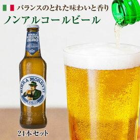 【数量限定】【送料無料】【24本セット】Moretti Zero 330ml×24本 【同梱不可】モレッティ ゼロ ノンアルコールビール|ノンアル|フリー|24本|330ml|結婚式||BBQ|イタリア|誕生日