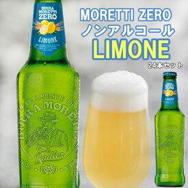 【同梱不可】【24本セット】Moretti Zero Limone 330ml×24本 モレッティ ゼロ ノンアルコールビール Limone 0.05% 【1個口24本まで】|ノンアル 24本 330ml 結婚式 催事 祭事 BBQ イタリア ビール 誕生日 プレゼント