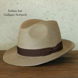 GALLIANO SORBATTI イタリア製 つば広 中折れ帽 ペーパー ブレードハット 麦わら帽子 メンズ レディース サマーハット ストローハット おしゃれ ギフト プレゼント 誕生日 レジャー アウトドア キャンプ 運動会 夏帽子 カラー トープ