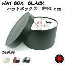 ハットボックス 丸箱 帽子収納箱 サイズ41cm 日本製 ギフトボックス HAT BOX 帽子ケース 贈り物 保管 雑貨 [カラー]ブラック