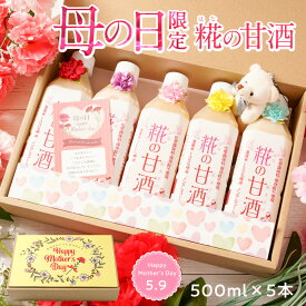 TVで話題 『母の日限定糀の甘酒ギフトセット』砂糖不使用 無添加 ノンアルコール 500ml×5本 母の日 早割 ギフト プレゼント 母の日 プレゼント お取り寄せ 実用的 ギフト 母の日ギフト 飲み物 母 食品 食べ物 誕生日 高級 誕生日プレゼント 母親