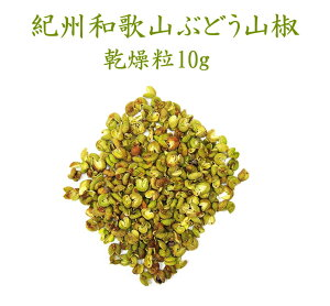『ぶどう山椒乾燥粒10g』メール便 送料無料山椒の本場和歌山でつくられた極上のぶどう山椒の実の中でも特に厳選された山椒の実を丁寧に乾燥させました。山椒の実を粉にするのもオススメ