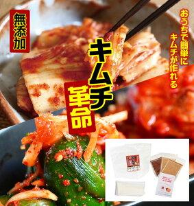 手作りキムチ『キムチ革命』メール便送料無料 樽の味 キムチ 国産 乳酸菌 発酵 発酵食品 無添加 手作りキムチ お家で簡単 韓国 キムチの素 キムチ鍋 唐辛子味噌 おうちで簡単にキムチが作