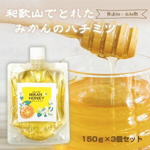 2021年新蜜『3個セット・和歌山でとれたみかんのハチミツ』メール便 送料無料 非加熱 抗生物質 不使用 無添加 はちみつ 国産 みかん 蜂蜜 和歌山県産 有田 採蜜 生はちみつ100% 純粋 健康 栄養