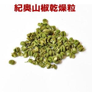 『紀奥山椒乾燥粒8g』メール便 送料無料山椒の本場和歌山でつくられた極上のぶどう山椒の実の中でも特に厳選された山椒の実を丁寧に乾燥させました。山椒の実を粉にするのもオススメ、
