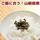無添加『山椒佃煮』山椒の本場、和歌山の山奥で作られた極上のぶどう山椒の実の中でも特に厳選された山椒の実をふんだ…