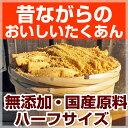 『乳酸発酵の沢庵「いなか漬け120g」』