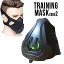 トレーニングマスク エレベーションマスク 低酸素 高地トレーニング 肺活量 6段階切り替え 専用ケース付 コード2