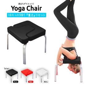 ヨガチェア 倒立椅子 ヨガ補助椅子 ヨガ用パイプ椅子 逆立ち椅子 ヨガ 逆立ち 健康器具
