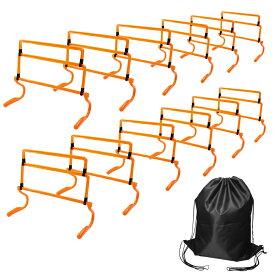 送料無料 ハードル 陸上 トレーニングハードル 陸上競技 トラック競技 高さ調節可能 12個セット 収納バッグ付き(各色:オレンジ・イエロー)