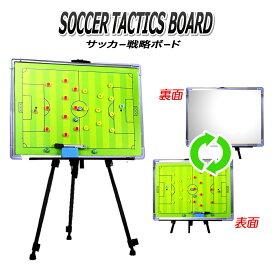 サッカー フットサル サッカー作戦盤 サッカー作戦ボード タクティックスボード 三脚付き 持ち運びに便利な専用バッグ付き
