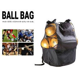 送料無料 ボールバッグ ボール入れ ボールケース サッカーボールバッグ バスケットボールバッグ バレーボールバッグ ボール収納バッグ 大容量